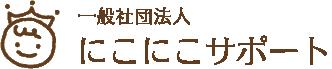 仙台市でベビーシッターをお探しなら、にこにこサポートへ